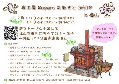 Osoto_in_fukuyama