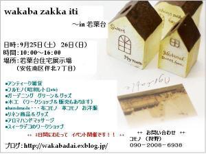 Wakaba_zakka_iti_2
