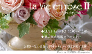 La_vie_en_rose_2_flyer_web