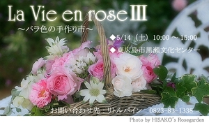 La_vie_en_rose_3_flyer_web
