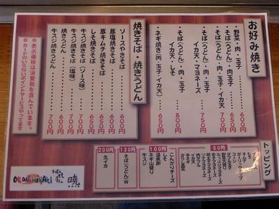 Akatuki_menu