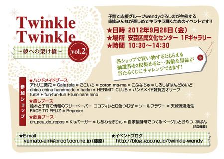 Tw2_flyer