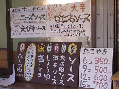 Shiotako_3