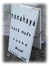 Nanahaya2