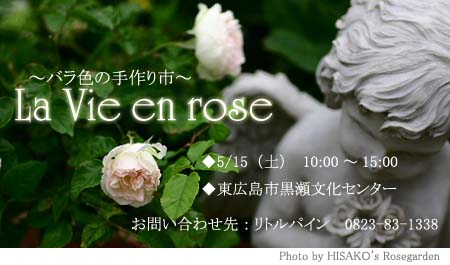 La_vie_en_rose_flyer_web_2