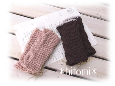 Hitomi232230handwarmer