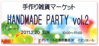 HANDMADE PARTY vol.2