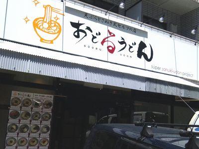 Odoru_udon_1