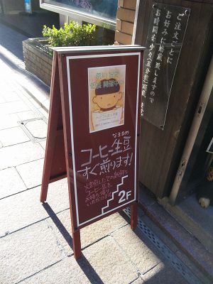 Coffee_story_signboard