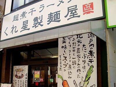 Kureboshi2