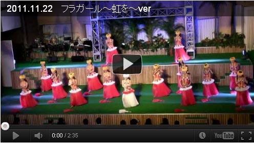2011.11.22  フラガール~虹を~ver