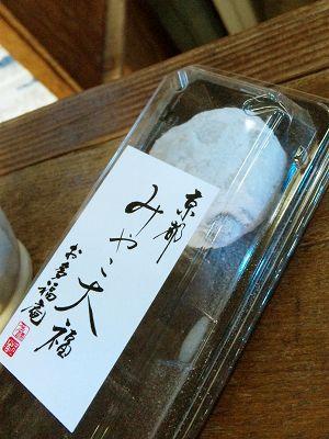 Shio_daifuku_1