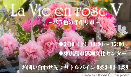 La_vie_en_rose_5_flyer_web