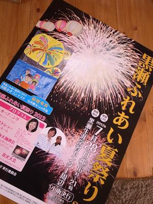 Burogu2012_06_07matsuri
