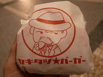 Kakitatu_burger_1