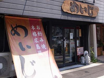 Meiji_1