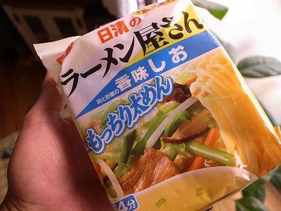 Nisshin_shio