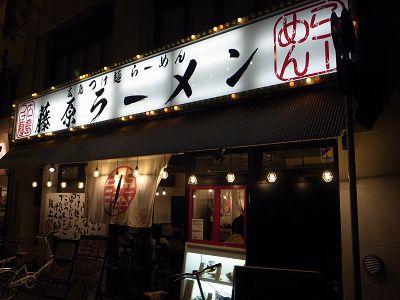 Fujiwara_1