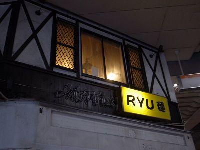 Ryu_men_3