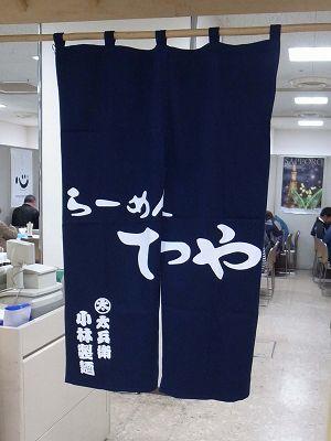 Tetsuya1
