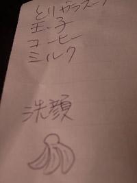 Burogu2013_04_25banana