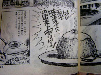 Ajihei_rice