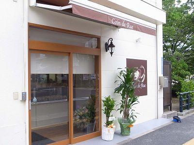 手作りパン Coin de Rue(コアンドル)
