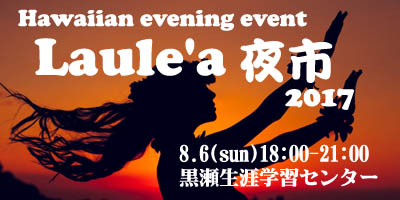 Laule'a夜市2017ブログフライヤー