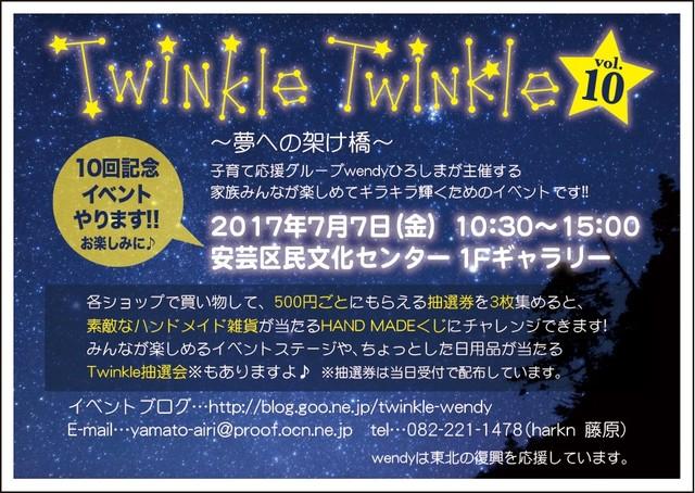 Twinkle Twinkle vol.10