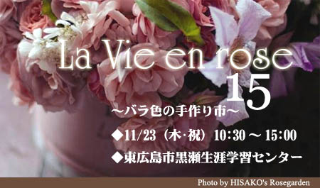 La_vie_en_rose_15_flyer_web