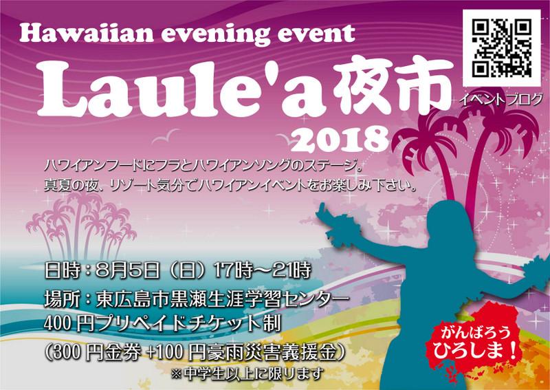 Laule'a夜市2018フライヤー