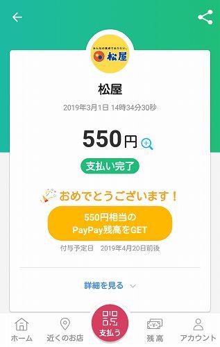 Clip_now_20190301_143551