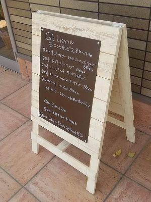 シャビーなカフェ風サインボード