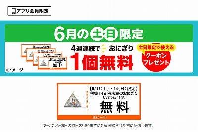 Seven_coupon2
