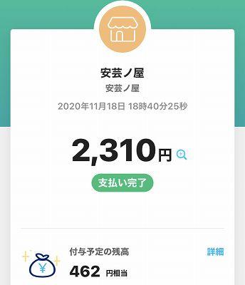 Akinoya_pay