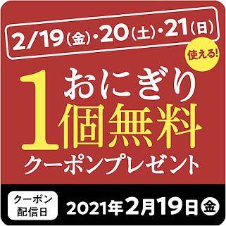 Free-coupon-2102