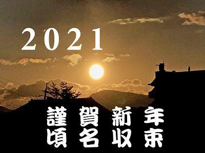 Kinga2021