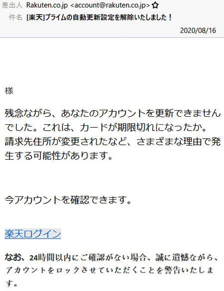 Rakuten_fish1
