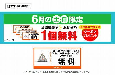 Seven_coupon3