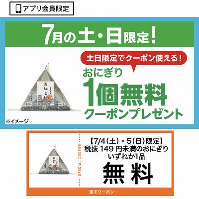 Seven_onigiri_71
