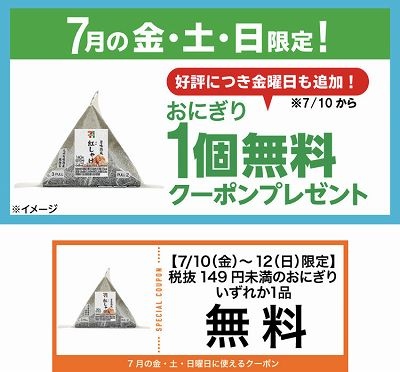 Seven_onigiri_72