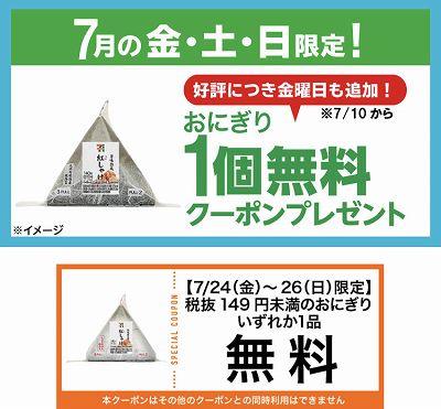 Seven_onigiri_74